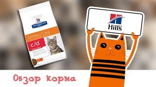 Обзор корма Hill's Prescription Diet Feline c/d Urinary Stress