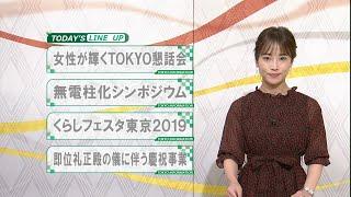 東京インフォメーション 2019年10月21日放送