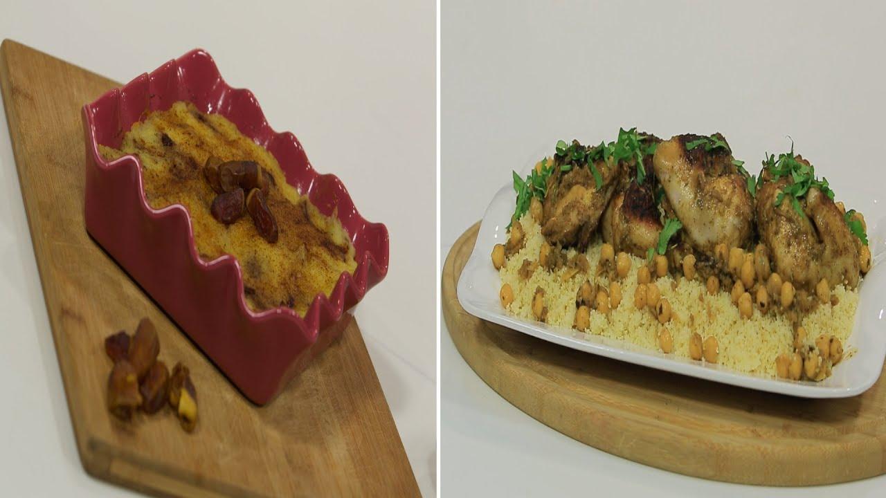 جراتان التمر - كسكسي بالدجاج و الحمص : حلو و حادق حلقة كاملة