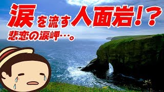 【たこらいす】北海道探訪記パート4!!【涙岬 浜中町】
