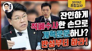 [장제원TV] 2019년 종합감사 1. 잔인하게 적폐수사한 손으로 개혁운운하나? 반성부터 하라!