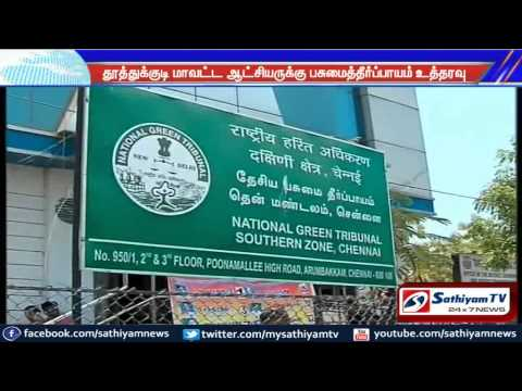 All efforts will be taken to clean up Sri Vaiekundam River: NGT.