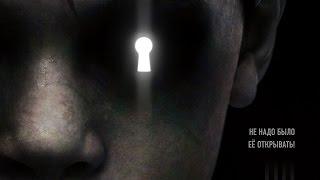 По ту сторону двери (2016) - русский трейлер HD