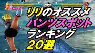 【鉄拳7】リリのパンツスポットランキング20選(本編モザイクなし)