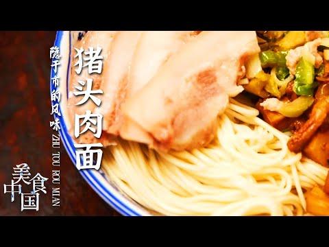 陸綜-美食中國-20210901- 龍頭糕花糕豬頭肉麵麥芽塌餅藏於街巷的世外高人用她們的獨門手藝默默守候著記憶裡的味道