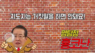 [기호2번 홍준표] 명탐정 홍코난 - 문재인 거짓말 끝까지 밝혀낸다!
