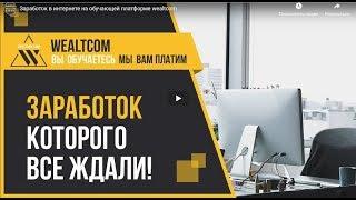 #WealTCom ! Доход + 12 905 рублей ! Оплата за обучение !!!