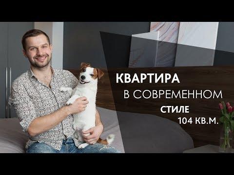 Дизайн интерьера квартиры 104 м2. БУДКА ДЛЯ СОБАКИ!