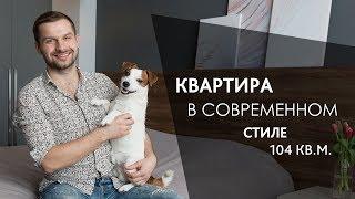 ДИЗАЙН ИНТЕРЬЕРА КВАРТИРЫ В СОВРЕМЕННОМ СТИЛЕ. Обзор квартиры. Будка для собаки в квартире.