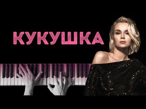 Полина Гагарина - Кукушка на пианино | караоке | ноты | MIDI | HD