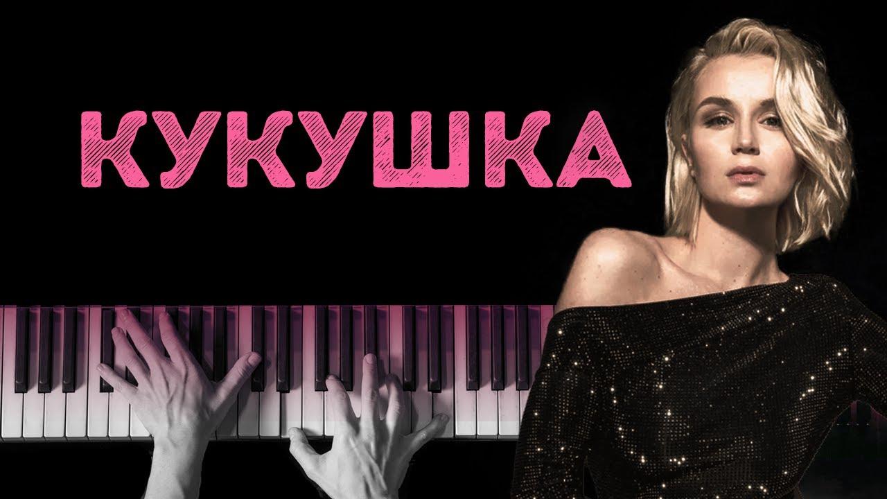 Полина Гагарина - Кукушка на пианино | ноты | MIDI | HD