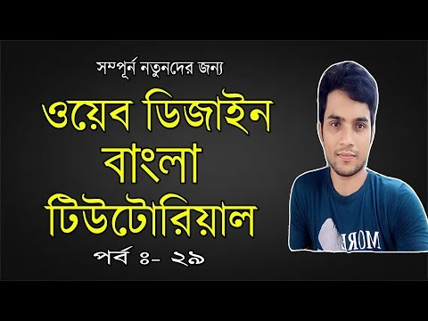 How To Create Web Design Contact  Form In HTML CSS Bangla Tutorial Part-29 [2] Adnan Hasan