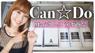 【キャンドゥ新商品】可愛すぎるラベルやステッカーで、オシャレ収納! thumbnail