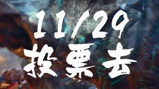 [環太平洋]in台灣選舉!11/29,你的一票改變台灣的未來!