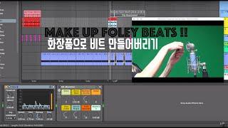 KXXHz [케이헤르쯔] - MAKE UP FOLEY BEATS - 코스메틱 비트메이킹