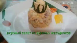 Вкусный салат из куриных желудочков