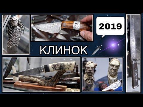 Лучшие ножи России Выставка ножей Клинок 2019 Весна. Russian Knives Exhibition Klinok 2019 Spring