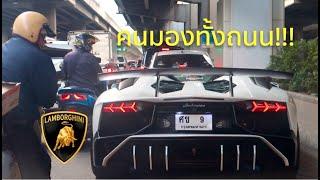 คิดจะแว้นซ์ ต้องแว้นซ์อย่างมีระดับ!!! แอบถ่ายปฏิกิริยาคนเมื่อเจอ Aventador พ่นไฟที่แว้นซ์สุดในไทย!!!