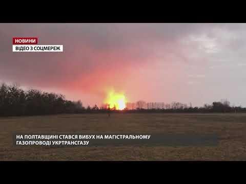 У Полтавській області стався вибух на газопроводі: деталі аварії