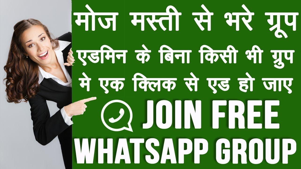 Free Latest WhatsApp Group Invite Link | मौज मस्ती से भरे Whatsapp Group  में जुड़े