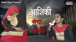 आशिकी  || Latest Haryanvi Dance Ragni 2017 || Shreya Chaudhary || Keshu Music