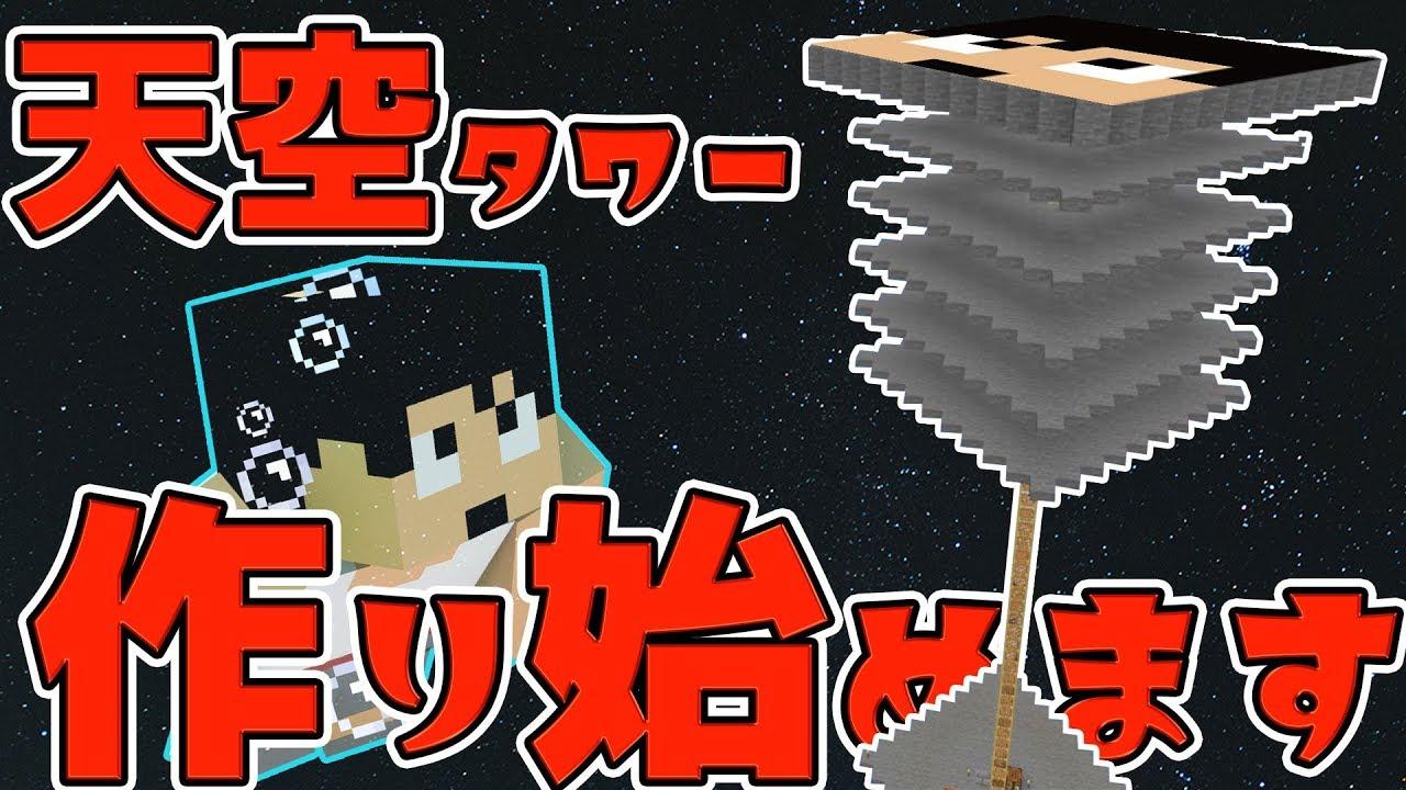 トラップ タワー 版 マイクラ 天空 統合