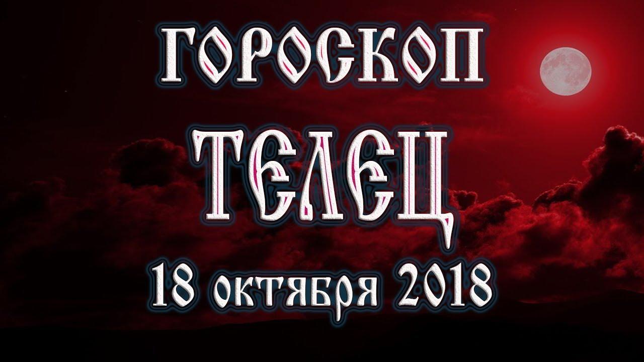 Гороскоп на сегодня 18 октября 2018 года Телец. Полнолуние через 6 дней