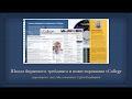 Трейлер «Инвестиционного курса vCollege Exante»
