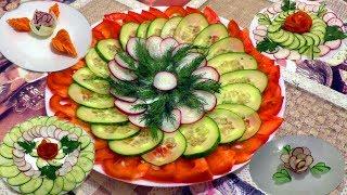 Супер простые 5 способов украшения овощами / Как красиво нарезать овощи на праздничный стол Food Art