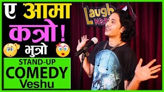 Viral Girl vs PR Wala Boy | Stand-up Comedy | Veshu | Laugh Nepal