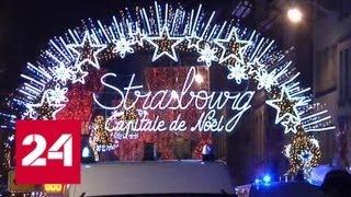 Смотреть видео Рождественская ярмарка в Страсбурге, закрытая после теракта, сегодня возобновит работу - Россия 24 онлайн