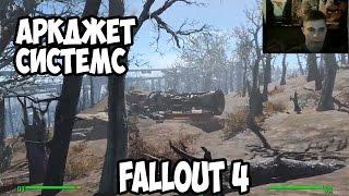 Fallout 4 Аркджет Системс