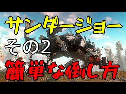 【Horizon Zero Dawn】サンダージョーの簡単な狩り方その2【攻略】