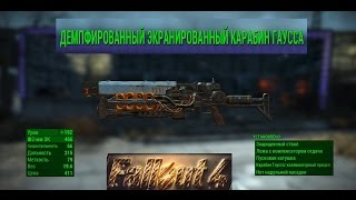 Fallout 4 Карабин Гаусса