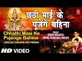 Chhathi Maai Ke Pujenge Bahina Full Song Ayelaiy Chhathi Ke mp3 song Thumb