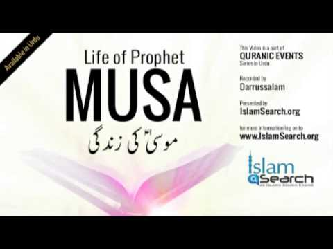Events of Prophet Musa's life (Urdu) -
