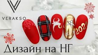модный маникюр зима 2021 Красный дизайн ногтей Идеи новогоднего маникюра