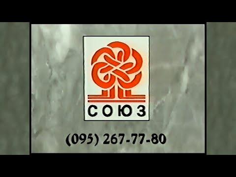 Студия Союз (конечная заставка) (1995) (Studio Soyuz closing Logo) (VHS)