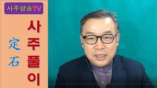 사주풀이 강의 3-1 자월임수 양인격 사주
