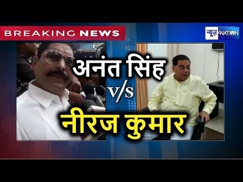 Mokama MLA Anant Singh और Minister Neeraj Kumar का जबरदस्त बयान, देखिए । News4Nation