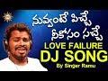 Nuvvante pichi neekosam sache love failure dj song singer ramu love songs telugu dj songs mp3