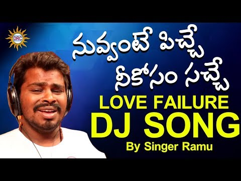 Nuvvante Pichi Neekosam Sache Love Failure DJ Song || Singer #Ramu || Love Songs || Telugu Dj Songs