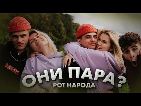 Рот народа - Маруся и Олег пара? / Dream Team House