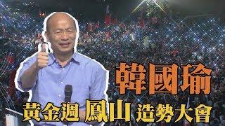 【全程影音】韓國瑜黃金週 鳳山動員造勢大會|2018.11.17