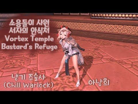 [KR] Blade and Soul - Vortex Temple, Bastard's Refuge 12/21
