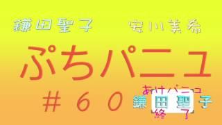 ぷちパニュ# 60 鎌田聖子と安川美希でお送りする1分間のミニラジオ...