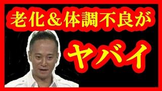 動画の説明 メダカの芸能通信、 今回の動画はこちら⇒【真実】元SMAPの中...