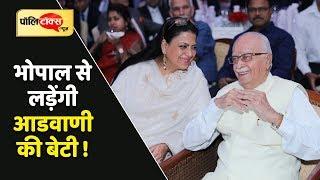 आडवाणी की बेटी भोपाल से लड़ेगी चुनाव! I Pratibha Advani