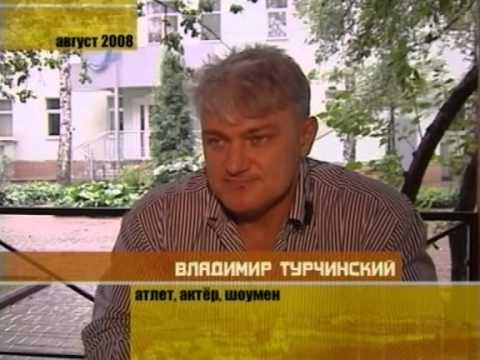Соседи. Владимир Турчинский (2009)