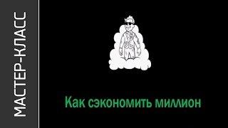 "Мастер-класс ""20 ошибок при создании IT-компании"" (С. Щукин)"